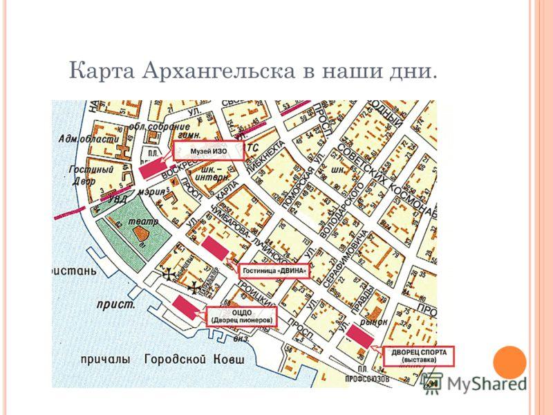 Карта Архангельска 18 века
