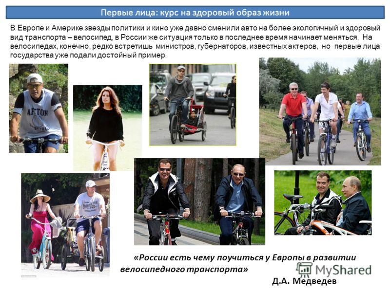 Первые лица: курс на здоровый образ жизни В Европе и Америке звезды политики и кино уже давно сменили авто на более экологичный и здоровый вид транспорта – велосипед, в России же ситуация только в последнее время начинает меняться. На велосипедах, ко