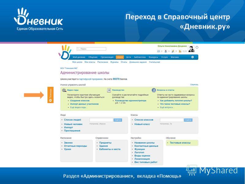 Раздел «Администрирование», вкладка «Помощь» Переход в Справочный центр «Дневник.ру»