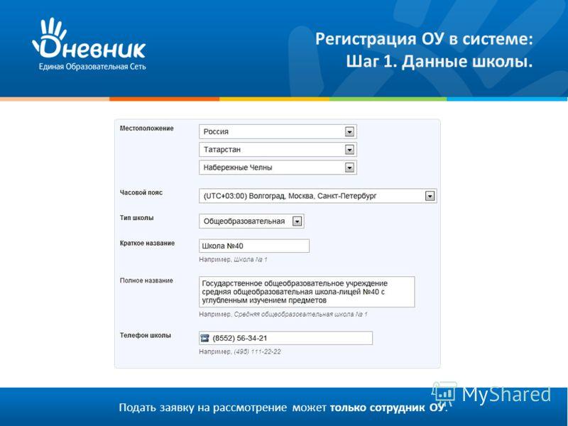 Подать заявку на рассмотрение может только сотрудник ОУ. Регистрация ОУ в системе: Шаг 1. Данные школы.