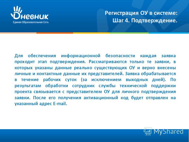 Регистрация ОУ в системе: Шаг 4. Подтверждение. Для обеспечения информационной безопасности каждая заявка проходит этап подтверждения. Рассматриваются только те заявки, в которых указаны данные реально существующих ОУ и верно внесены личные и контакт