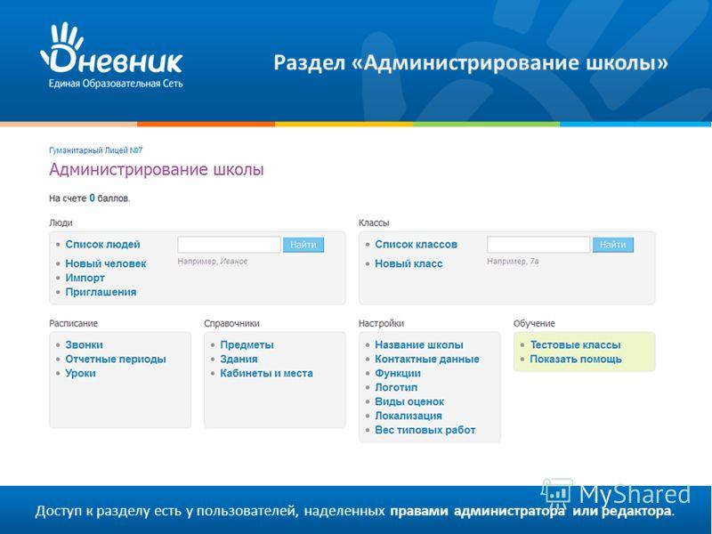 Доступ к разделу есть у пользователей, наделенных правами администратора или редактора. Раздел «Администрирование школы»