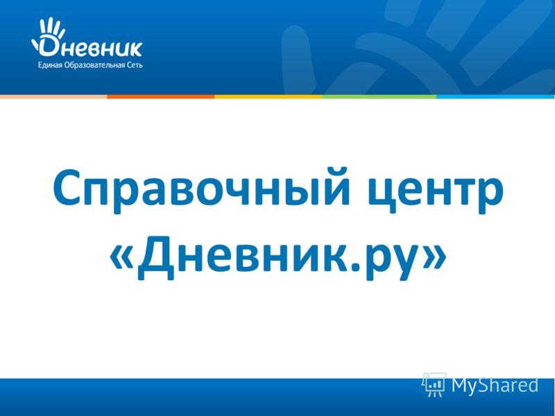 Справочный центр «Дневник.ру»