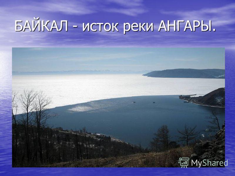 БАЙКАЛ - исток реки АНГАРЫ.