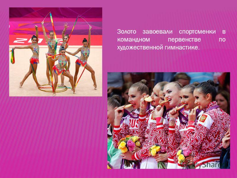 Золото завоевали спортсменки в командном первенстве по художественной гимнастике.