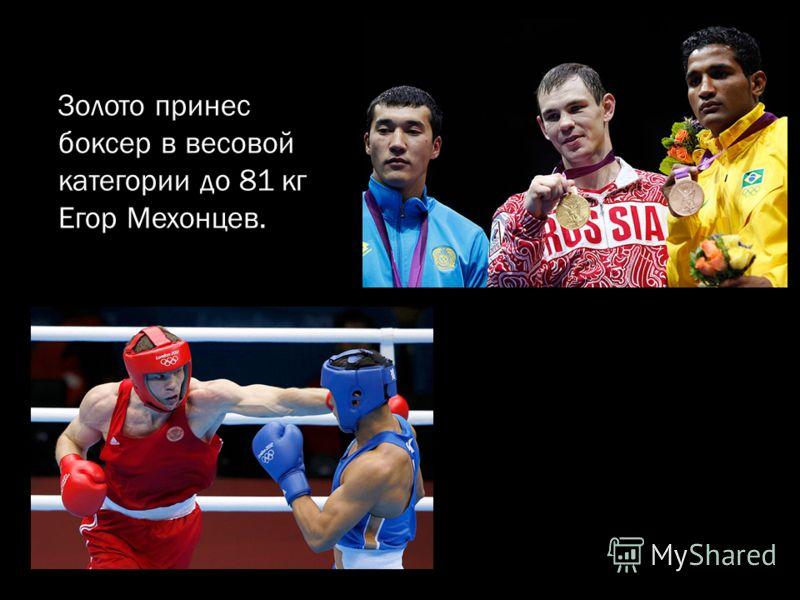 Золото принес боксер в весовой категории до 81 кг Егор Мехонцев.
