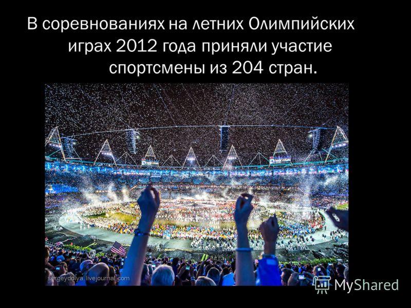 В соревнованиях на летних Олимпийских играх 2012 года приняли участие спортсмены из 204 стран.
