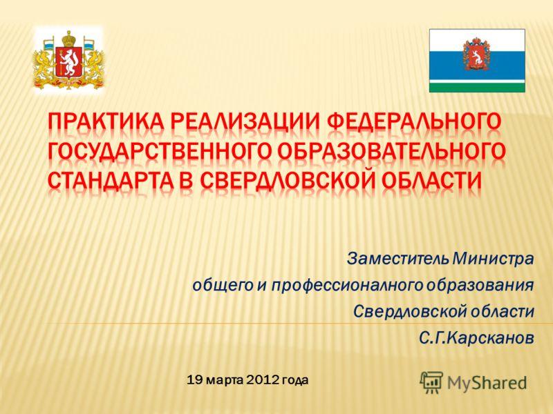 Заместитель Министра общего и профессионалного образования Свердловской области С.Г.Карсканов 19 марта 2012 года