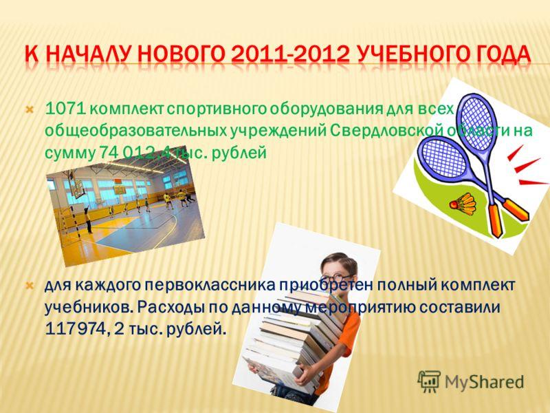 1071 комплект спортивного оборудования для всех общеобразовательных учреждений Свердловской области на сумму 74 012,4 тыс. рублей для каждого первоклассника приобретен полный комплект учебников. Расходы по данному мероприятию составили 117974, 2 тыс.
