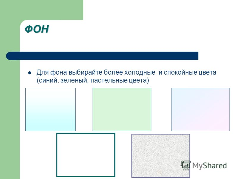 ФОН Для фона выбирайте более холодные и спокойные цвета (синий, зеленый, пастельные цвета)