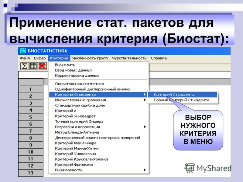 Применение стат. пакетов для вычисления критерия (Биостат): ВЫБОР НУЖНОГО КРИТЕРИЯ В МЕНЮ