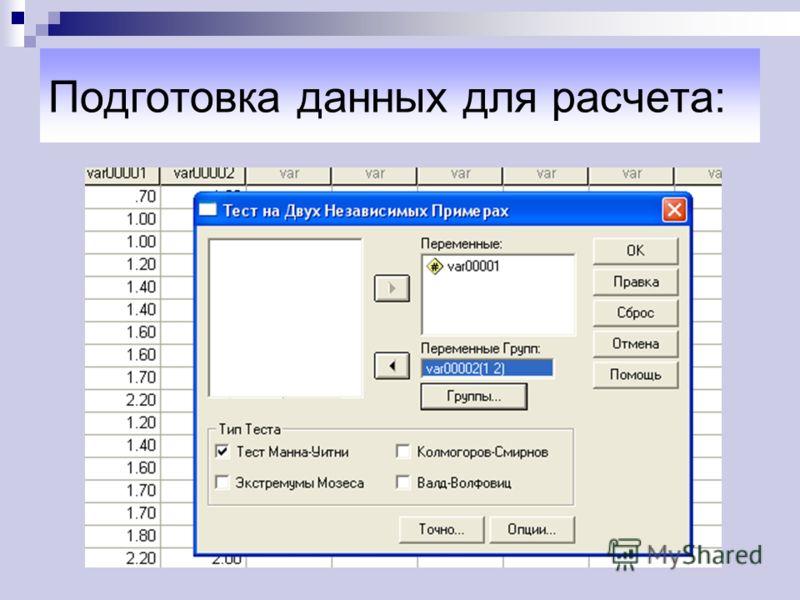 Подготовка данных для расчета: