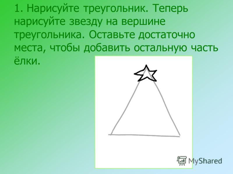 1. Нарисуйте треугольник. Теперь нарисуйте звезду на вершине треугольника. Оставьте достаточно места, чтобы добавить остальную часть ёлки.