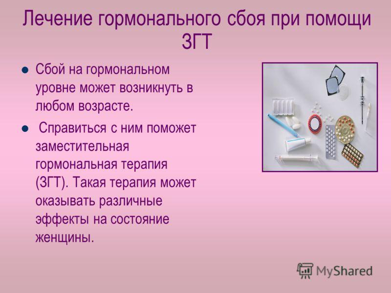 Лечение гормонального сбоя при помощи ЗГТ Сбой на гормональном уровне может возникнуть в любом возрасте. Справиться с ним поможет заместительная гормональная терапия (ЗГТ). Такая терапия может оказывать различные эффекты на состояние женщины.