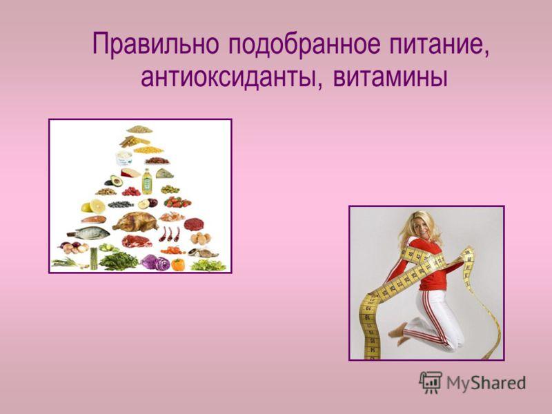 Правильно подобранное питание, антиоксиданты, витамины