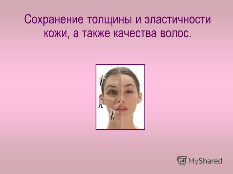 Сохранение толщины и эластичности кожи, а также качества волос.