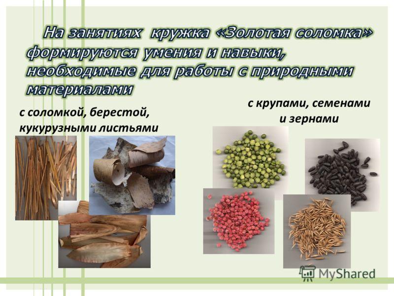 с соломкой, берестой, кукурузными листьями с крупами, семенами и зернами