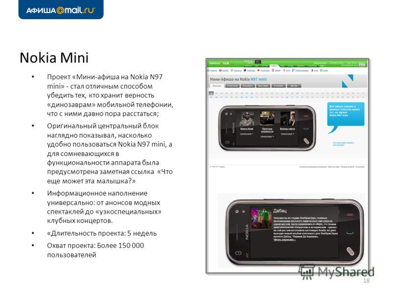 Nokia Mini Проект «Мини-афиша на Nokia N97 mini» - стал отличным способом убедить тех, кто хранит верность «динозаврам» мобильной телефонии, что с ними давно пора расстаться; Оригинальный центральный блок наглядно показывал, насколько удобно пользова
