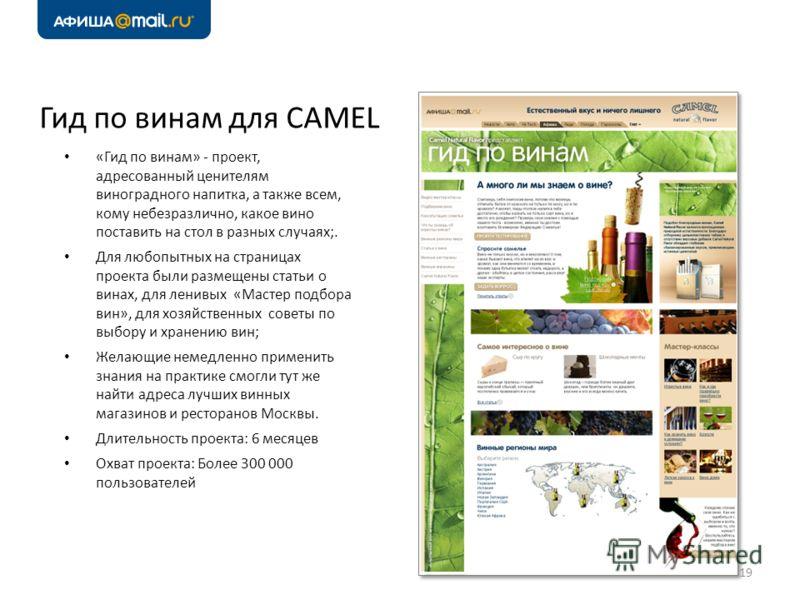 Гид по винам для CAMEL «Гид по винам» - проект, адресованный ценителям виноградного напитка, а также всем, кому небезразлично, какое вино поставить на стол в разных случаях;. Для любопытных на страницах проекта были размещены статьи о винах, для лени