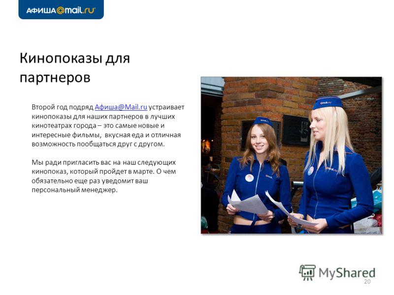 Кинопоказы для партнеров Второй год подряд Афиша@Mail.ru устраивает кинопоказы для наших партнеров в лучших кинотеатрах города – это самые новые и интересные фильмы, вкусная еда и отличная возможность пообщаться друг с другом.Афиша@Mail.ru Мы ради пр