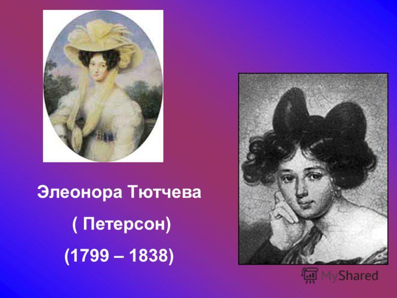 Элеонора Тютчева ( Петерсон) (1799 – 1838)