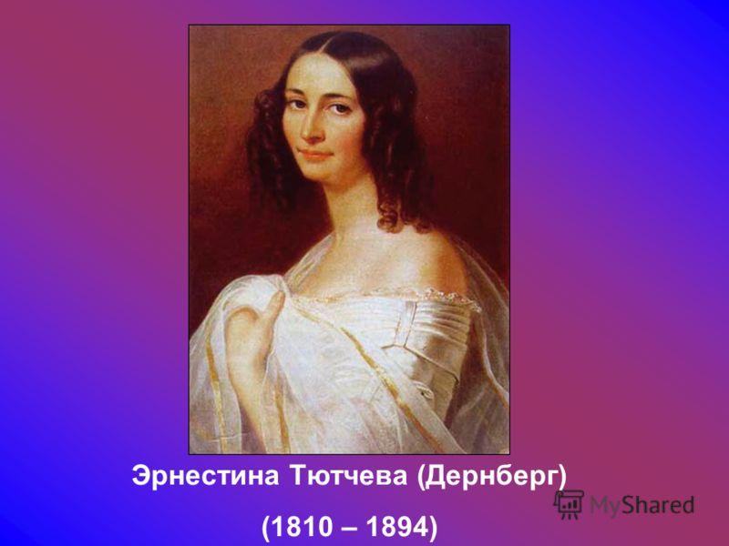 Эрнестина Тютчева (Дернберг) (1810 – 1894)