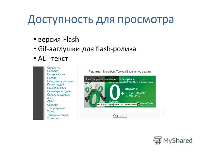 Доступность для просмотра версия Flash Gif-заглушки для flash-ролика ALT-текст