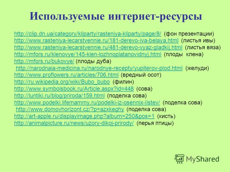 http://clip.dn.ua/category/kliparty/rasteniya-kliparty/page/8/http://clip.dn.ua/category/kliparty/rasteniya-kliparty/page/8/ (фон презентации) http://www.rasteniya-lecarstvennie.ru/181-derevo-iva-belaya.htmlhttp://www.rasteniya-lecarstvennie.ru/181-d