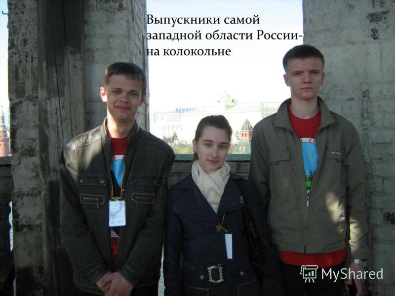 Выпускники самой западной области России- на колокольне