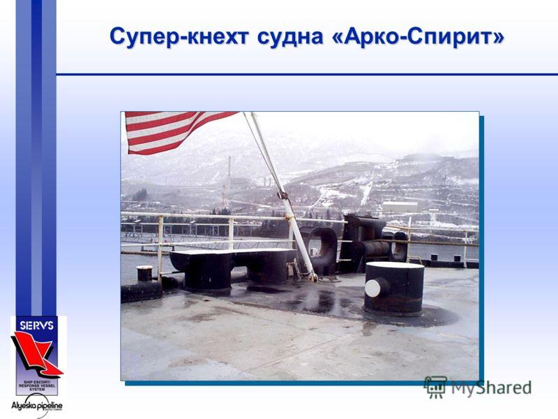 Супер-кнехт судна «Арко-Спирит»