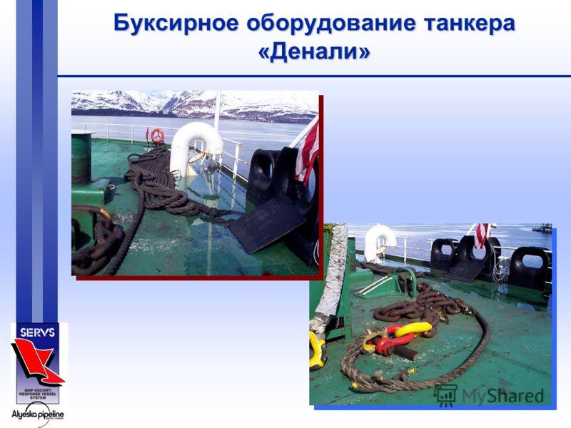 Буксирное оборудование танкера «Денали»
