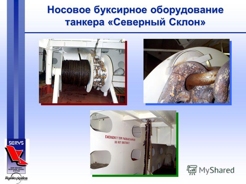 Носовое буксирное оборудование танкера «Северный Склон»