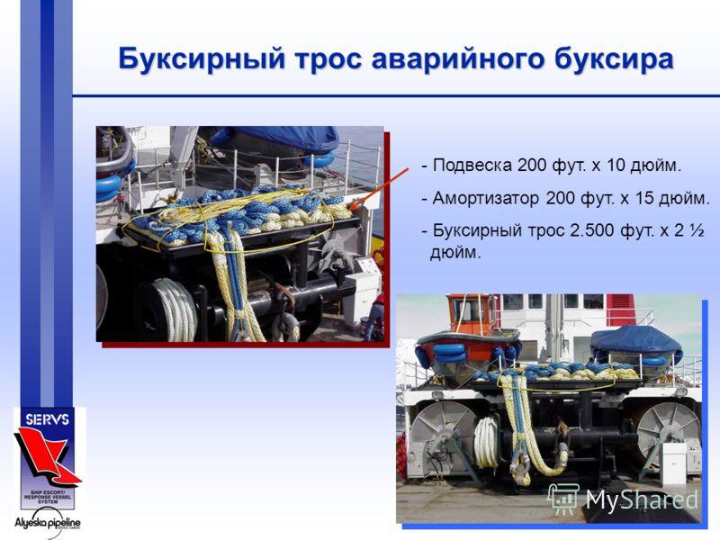Буксирный трос аварийного буксира - Подвеска 200 фут. x 10 дюйм. - Амортизатор 200 фут. x 15 дюйм. - Буксирный трос 2.500 фут. x 2 ½ дюйм.