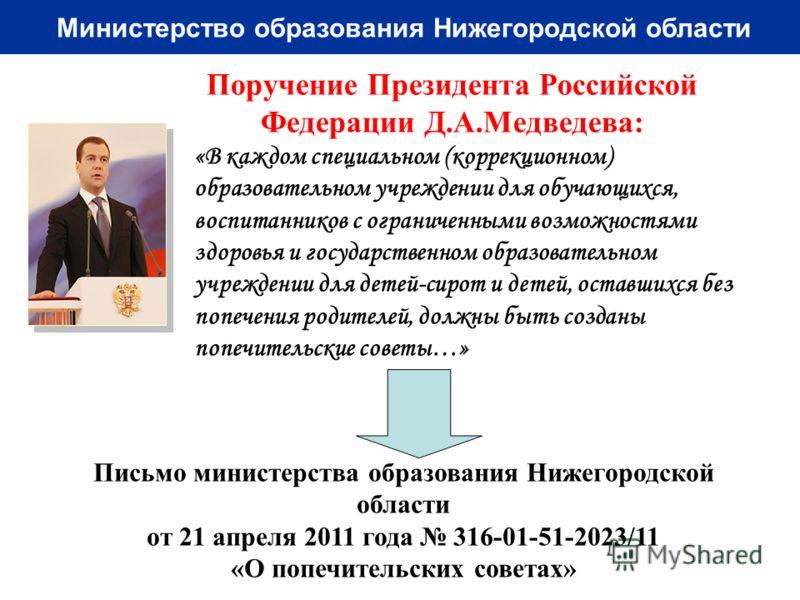 Министерство образования Нижегородской области Поручение Президента Российской Федерации Д.А.Медведева: «В каждом специальном (коррекционном) образовательном учреждении для обучающихся, воспитанников с ограниченными возможностями здоровья и государст