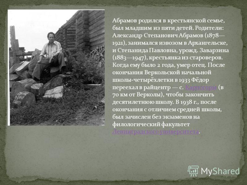 Абрамов родился в крестьянской семье, был младшим из пяти детей. Родители: Александр Степанович Абрамов (1878 1921), занимался извозом в Архангельске, и Степанида Павловна, урожд. Заварзина (18831947), крестьянка из староверов. Когда ему было 2 года,