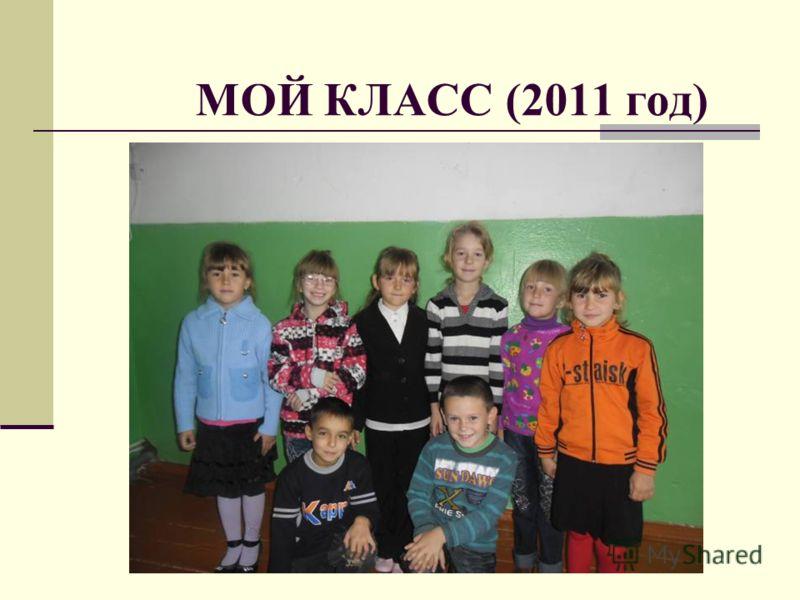 МОЙ КЛАСС (2011 год)