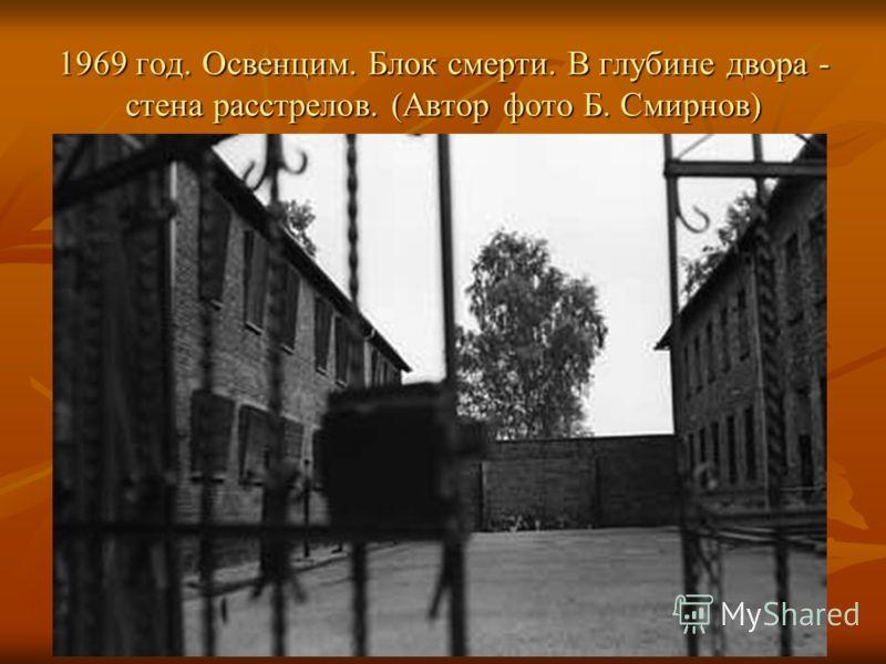 1969 год. Освенцим. Блок смерти. В глубине двора - стена расстрелов. (Автор фото Б. Смирнов)