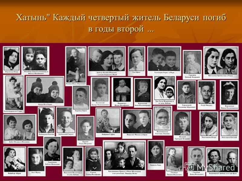 Хатынь Каждый четвертый житель Беларуси погиб в годы второй...