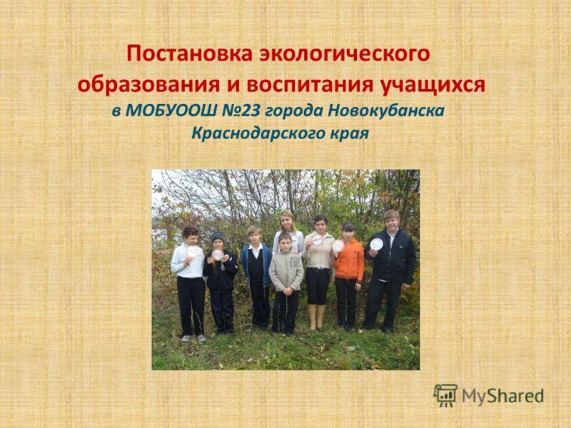 Постановка экологического образования и воспитания учащихся в МОБУООШ 23 города Новокубанска Краснодарского края