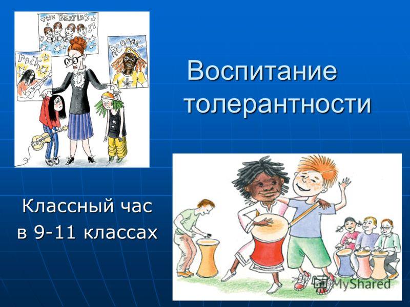 Воспитание толерантности Воспитание толерантности Классный час в 9-11 классах