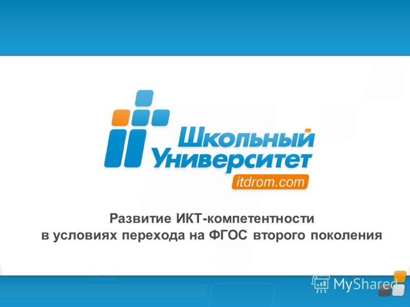Развитие ИКТ-компетентности в условиях перехода на ФГОС второго поколения