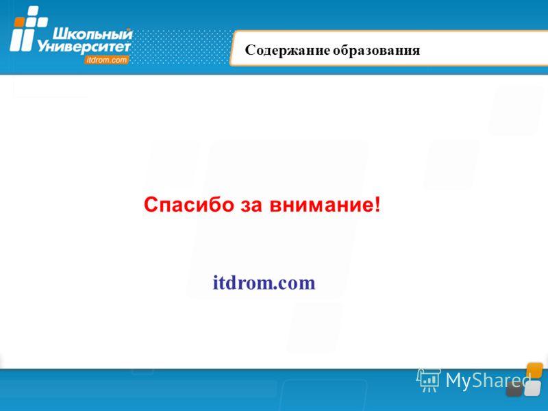 Спасибо за внимание! Содержание образования itdrom.com