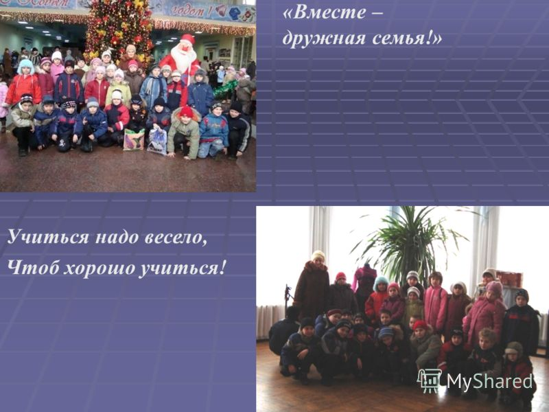 Учиться надо весело, Чтоб хорошо учиться! «Вместе – дружная семья!»