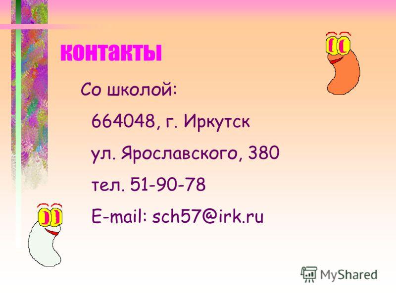 Благодарим за помощь Белякову Светлану Реймерова Сергея
