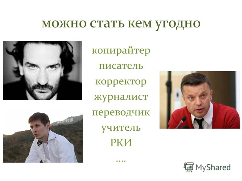 можно стать кем угодно копирайтер писатель корректор журналист переводчик учитель РКИ ….