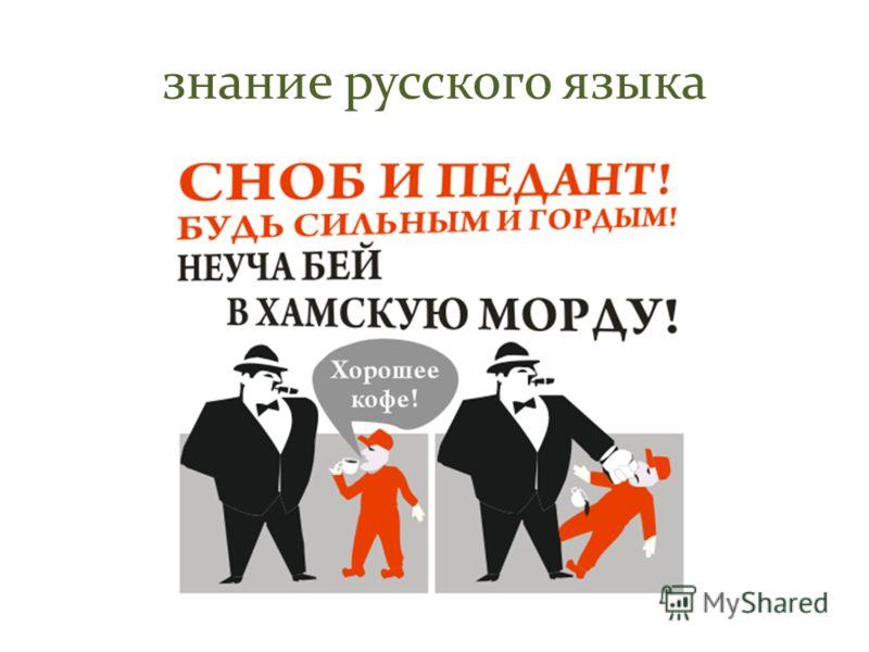 знание русского языка
