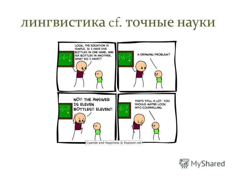 лингвистика cf. точные науки