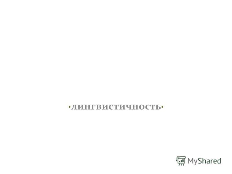 лингвистичность · лингвистичность ·