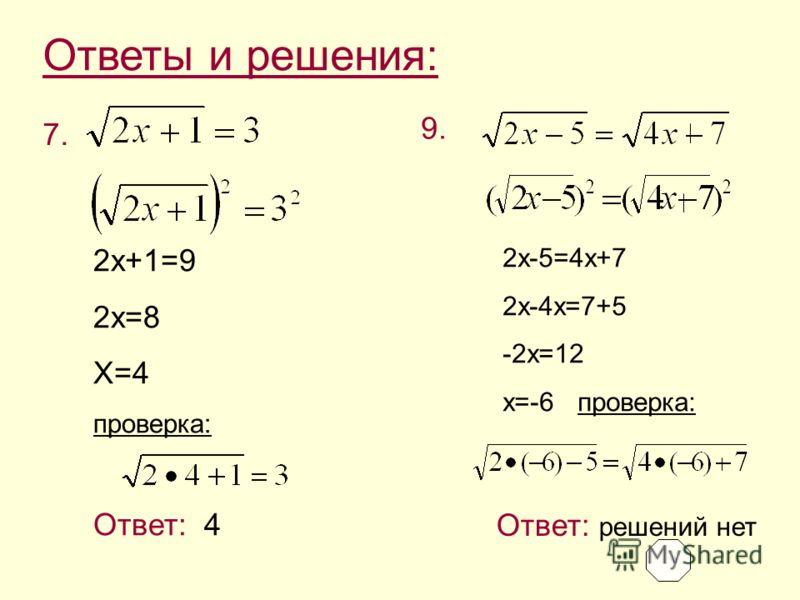 Ответы и решения: 2x+1=9 2x=8 X=4 проверка: Ответ: 4 7. 2x-5=4x+7 2x-4x=7+5 -2x=12 x=-6 проверка: Ответ: решений нет 9.