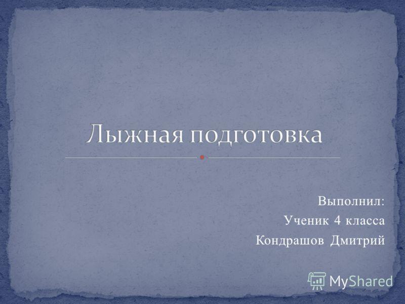 Выполнил: Ученик 4 класса Кондрашов Дмитрий